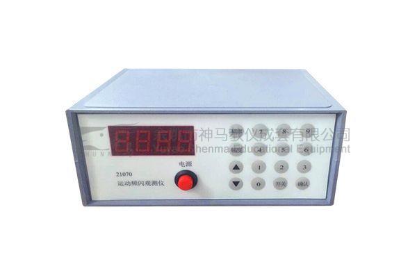21070 Exercise stroboscope