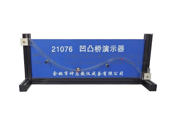 21076Concave and convex bridge demonstration devic